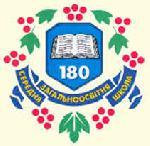 Середня загальноосвiтня школа № 180