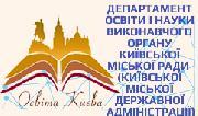 Департамент освіти і науки, молоді та спорту виконавчого органу Київської міської ради (Київської міської державної адміністрації)